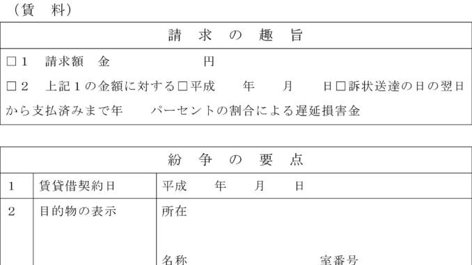 請求書(賃料)のテンプレート書式