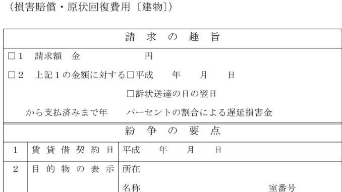 請求書(損害賠償・原状回復費用:建物)