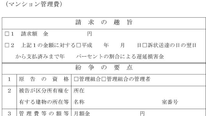 請求書(マンション管理費)のテンプレート書式