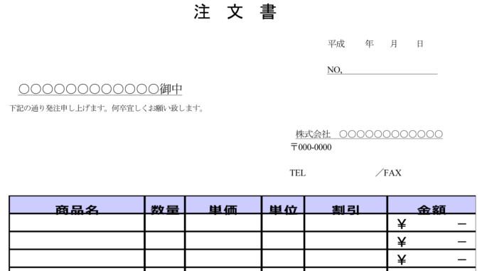 注文書のテンプレート書式
