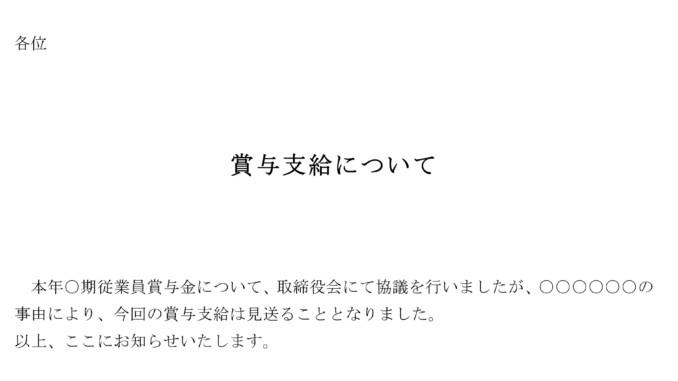 通知(賞与支給見送り)のテンプレート書式