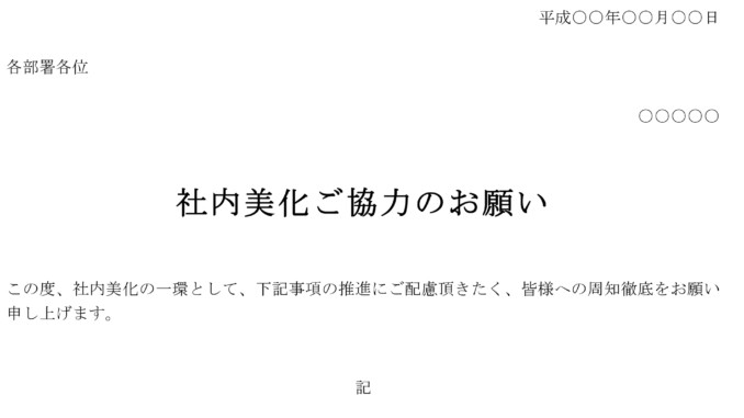 通知(社内美化ご協力のお願い)