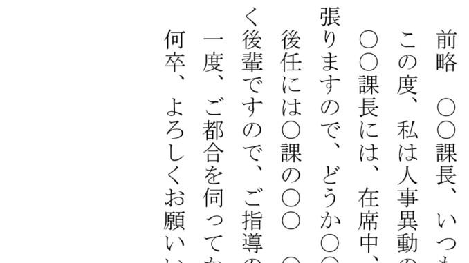 お知らせ(異動:ハガキ)