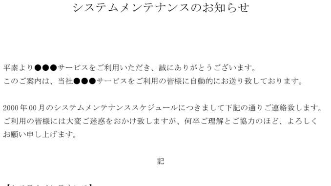お知らせ(システムメンテナンス)