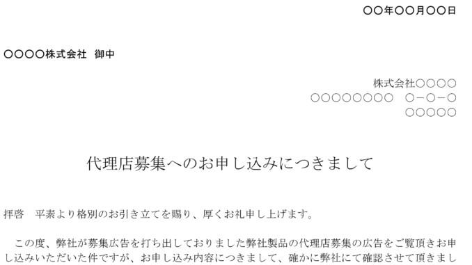 断り状(申込み)のテンプレート書式