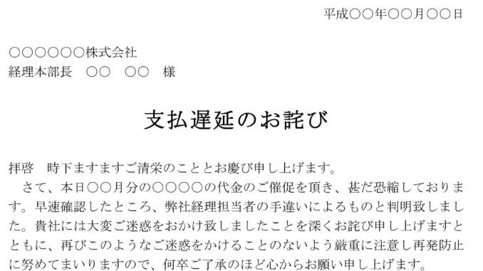 お詫び状(支払遅延)のテンプレート書式