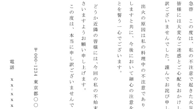 お詫び状(不注意による失火)のテンプレート書式