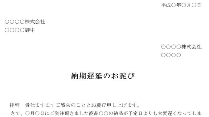 お詫び状(納期遅延)のテンプレート書式