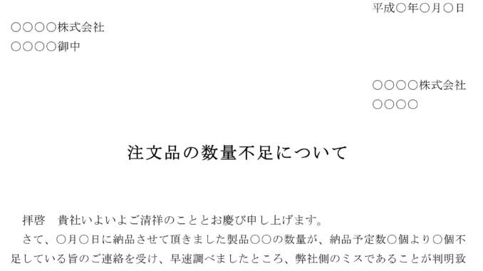 お詫び状(注文品の数量不足)のテンプレート書式
