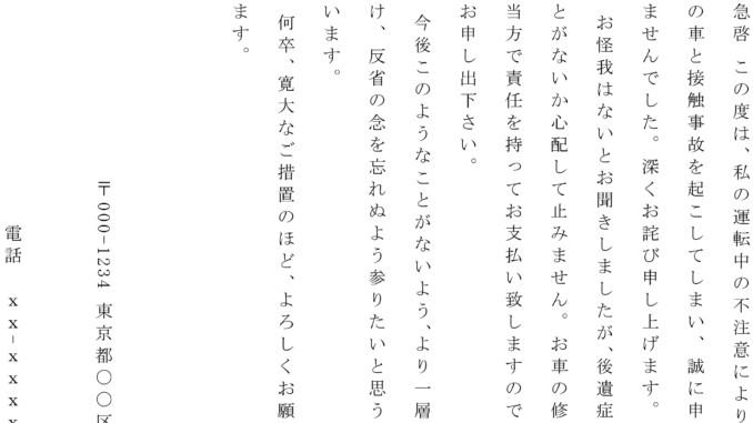 お詫び状(自責による交通事故)のテンプレート書式