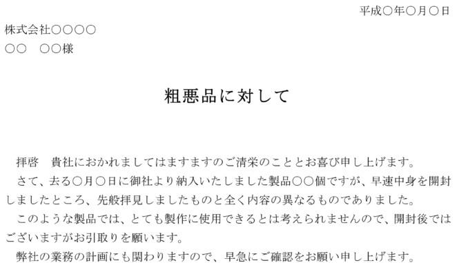 お詫び状(粗悪品)のテンプレート書式