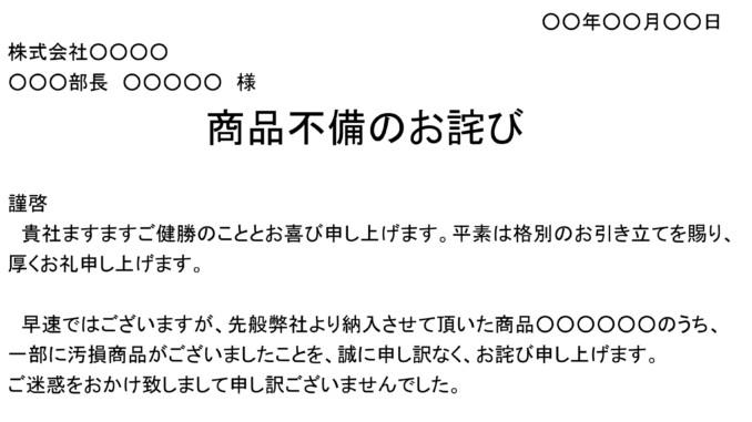 お詫び状(商品不備)のテンプレート書式