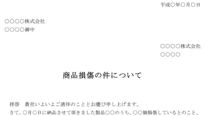 お詫び状(商品損傷)のテンプレート書式