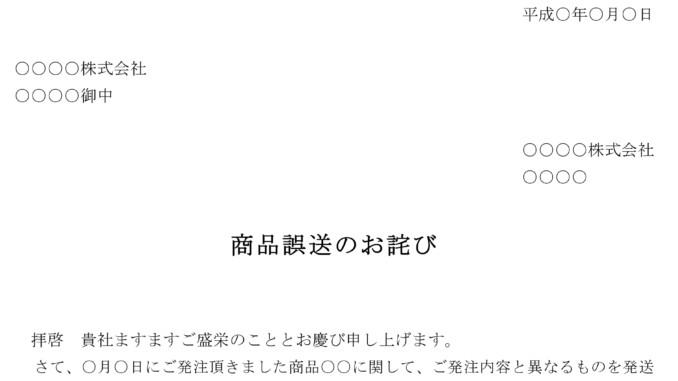 お詫び状(商品誤送)のテンプレート書式