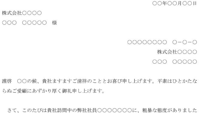 お詫び状(社員の態度)のテンプレート書式