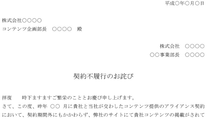 お詫び状(契約不履行)のテンプレート書式