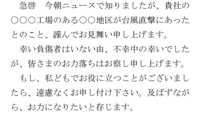 見舞状(ハガキ)