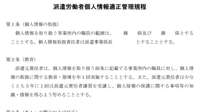 派遣労働者個人情報適正管理規程のテンプレート書式