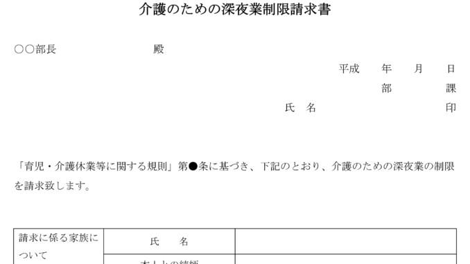 介護のための深夜業制限請求書のテンプレート書式