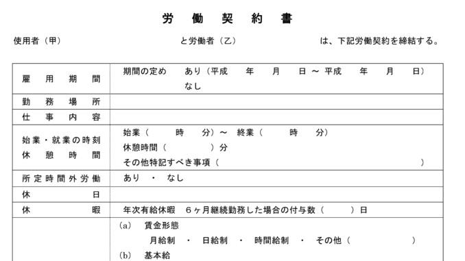 労働契約書(全対応、表形式、退職時関連の項目あり)のテンプレート書式