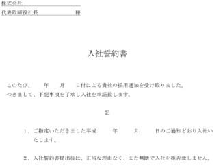 入社誓約書_7