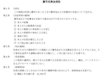 慶弔見舞金規程のテンプレート書式7