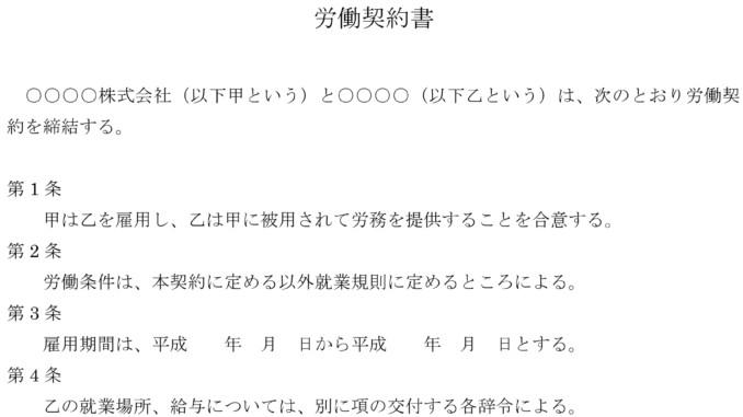 労働契約書のテンプレート書式7