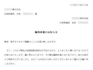 お知らせ(臨時休業)のテンプレート書式7