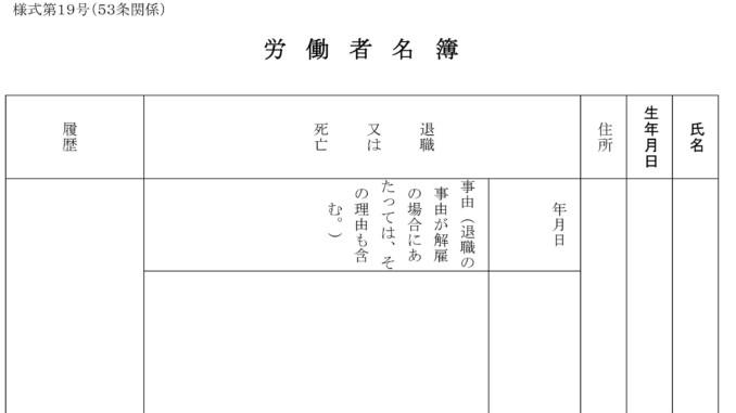 労働者名簿のテンプレート書式7