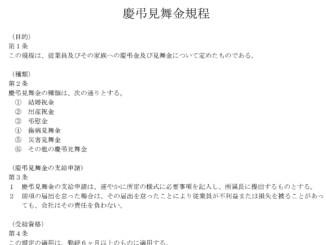 慶弔見舞金規程のテンプレート書式8