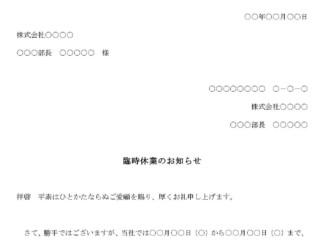 お知らせ(臨時休業)のテンプレート書式8