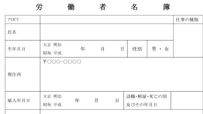 労働者名簿_8