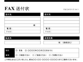 FAX送付状のテンプレート書式