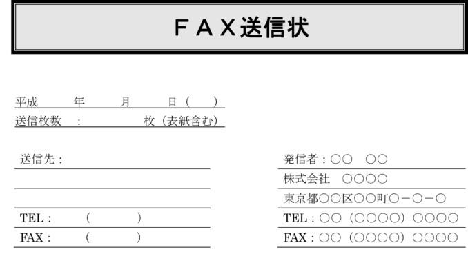 FAX送信状のテンプレート書式