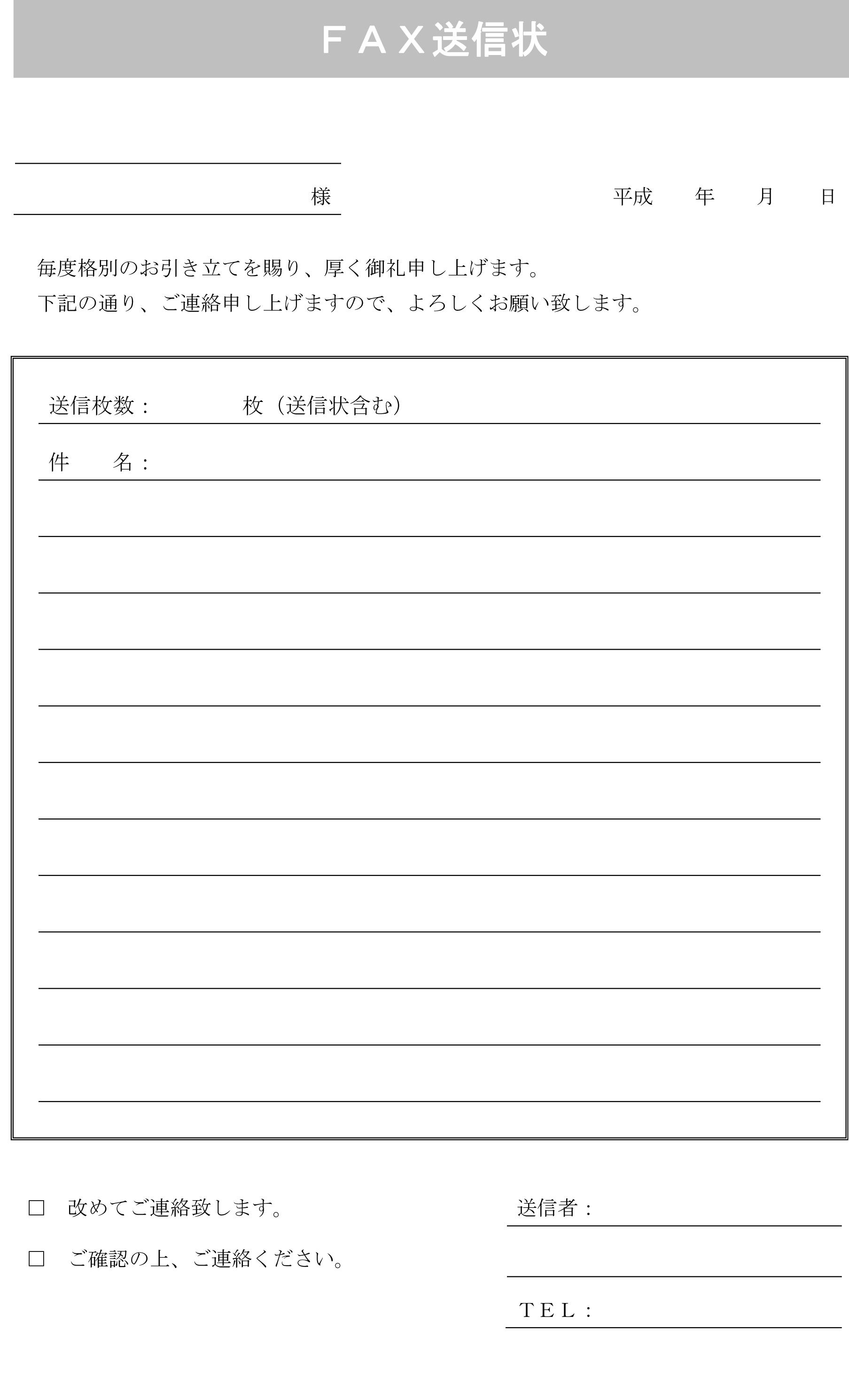 fax送信状_2