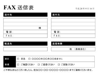 FAX送信表のテンプレート書式2