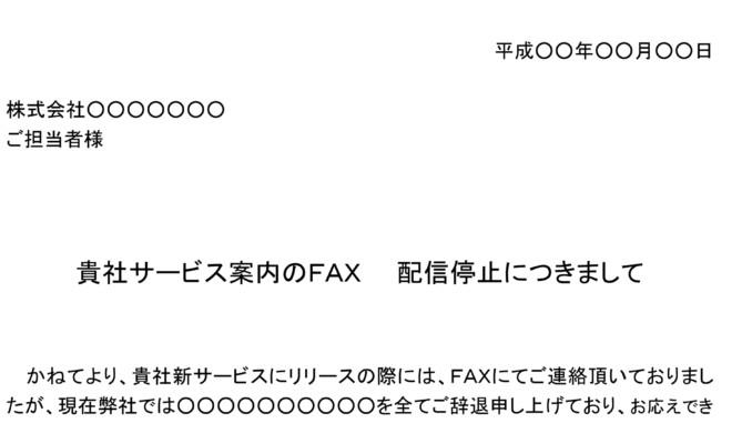 断り状(FAX配信停止)のテンプレート書式