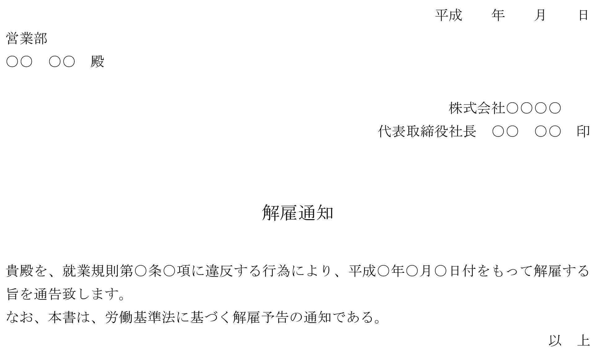 解雇通知のテンプレート書式2