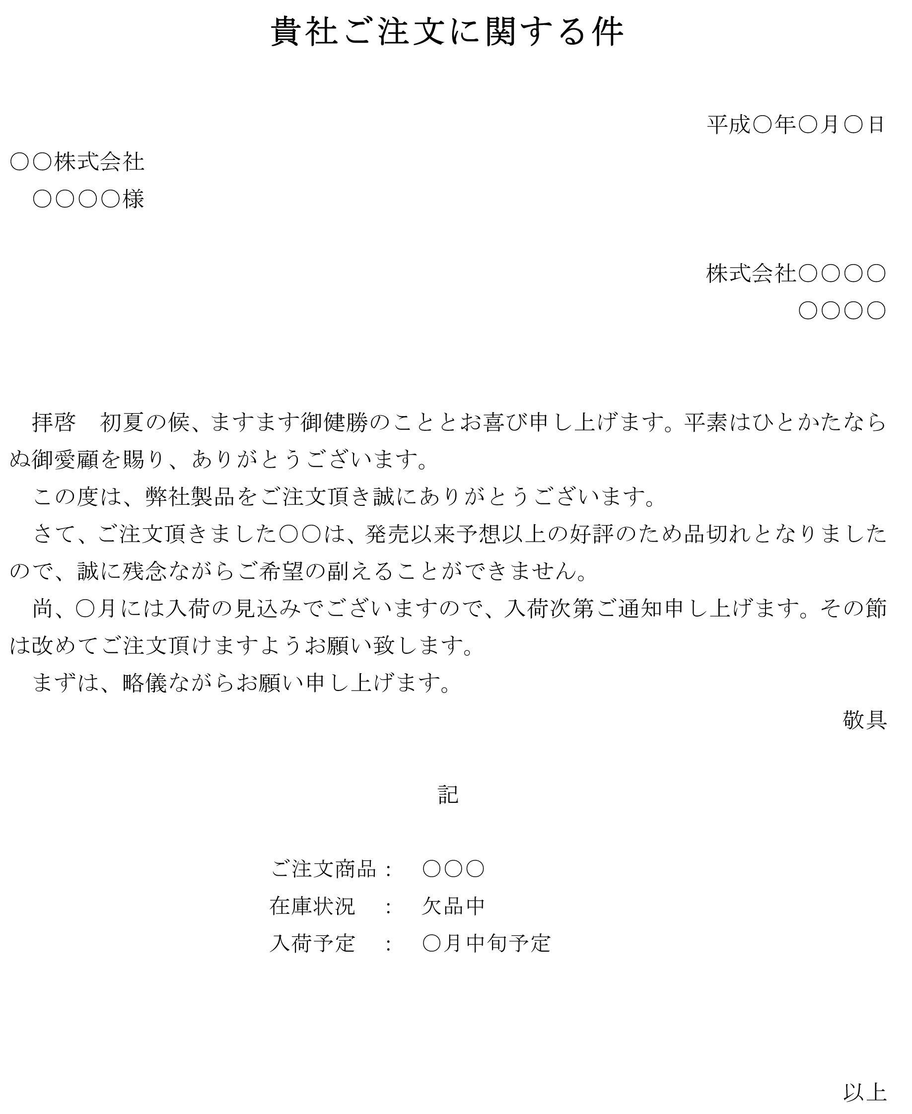 お詫び状(品切れ)02