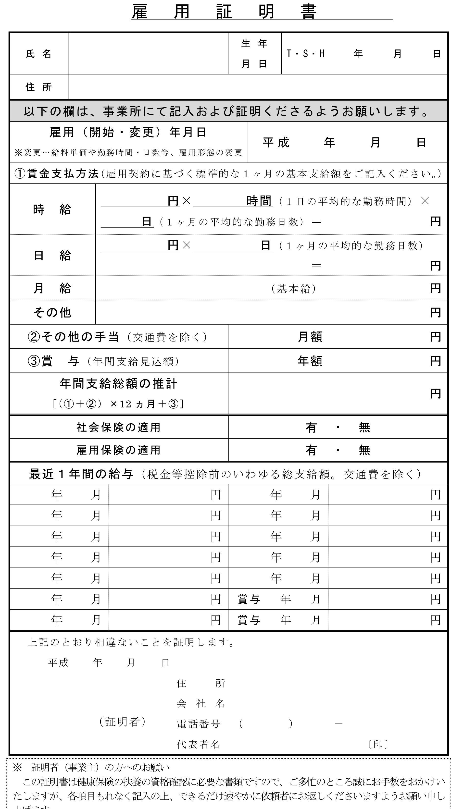雇用証明書03