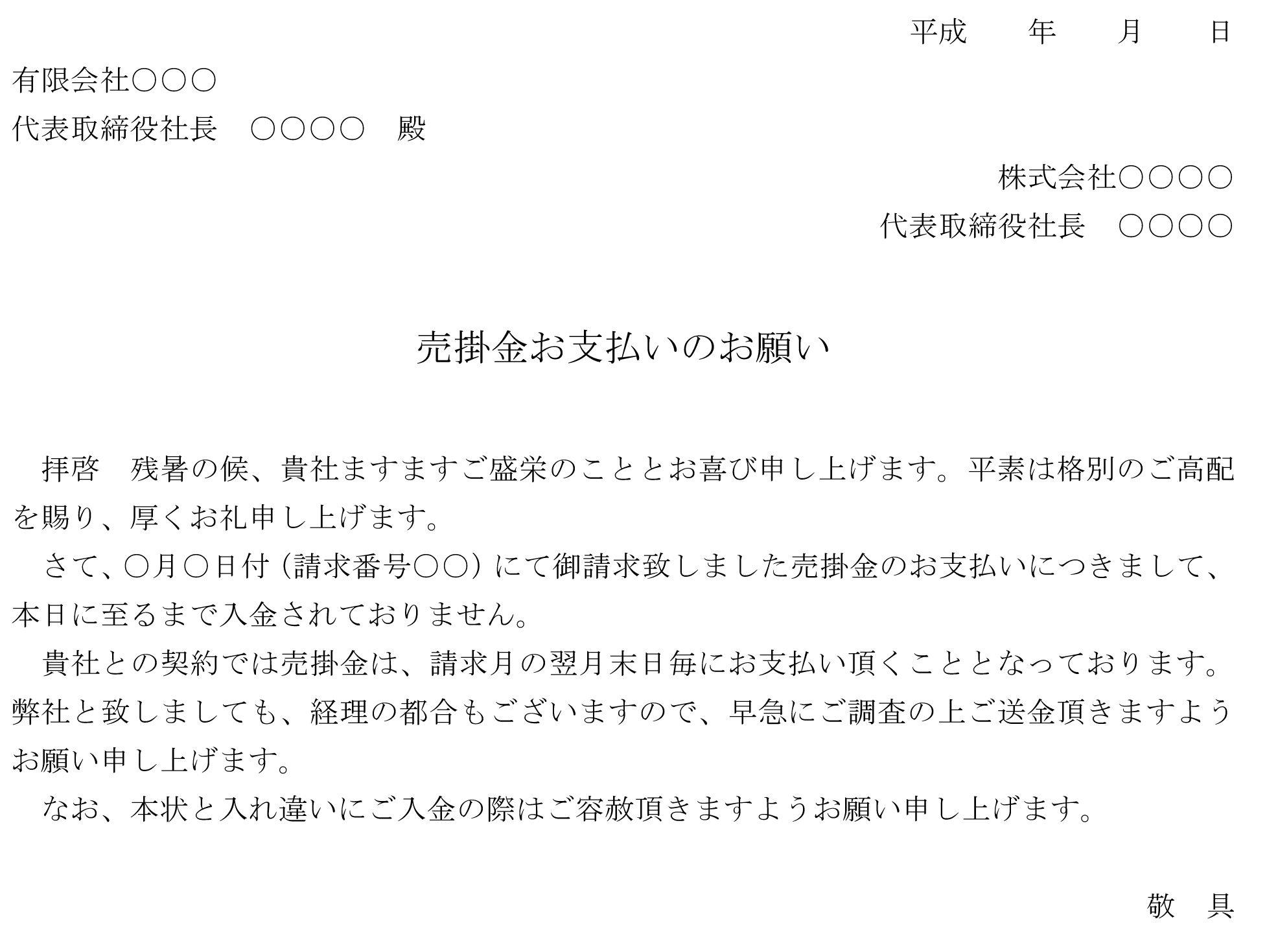 督促状(売掛金支払い)04