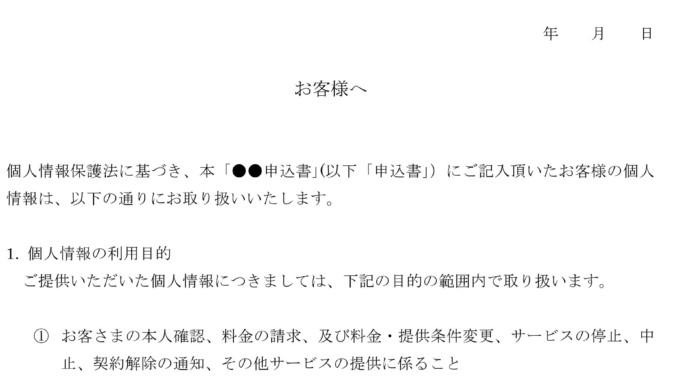 通知(個人情報保護について)