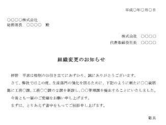 お知らせ(組織変更)のテンプレート書式