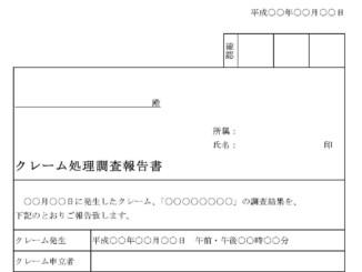 クレーム処理調査報告書のテンプレート書式