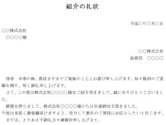 お礼状(紹介)のテンプレート書式