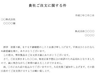 断り状(貴社ご注文)のテンプレート書式