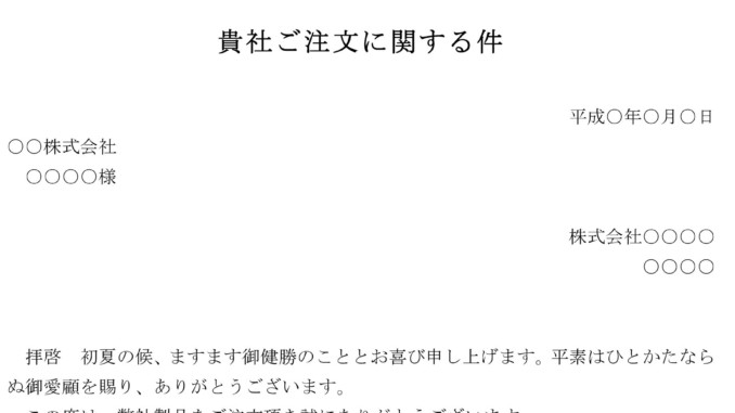 断り状(貴社ご注文)