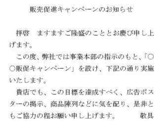 お知らせ(販売促進キャンペーン:ハガキ)のテンプレート書式