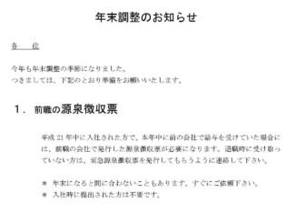 お知らせ(年末調整)のテンプレート書式