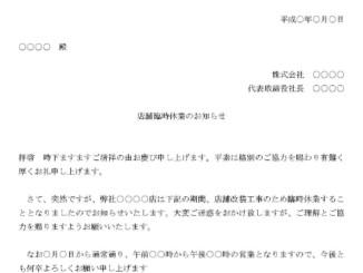 お知らせ(店舗臨時休業)のテンプレート書式
